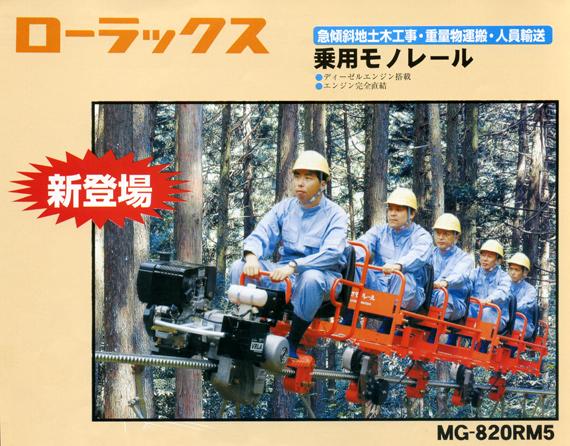 ● 乗用モノレール ローラックス / 急傾斜地土木工事・人員輸送・重量物運搬