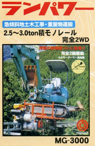 ● 2.5〜3t積モノレール ランパワー / 急傾斜地土木工事・重量物運搬