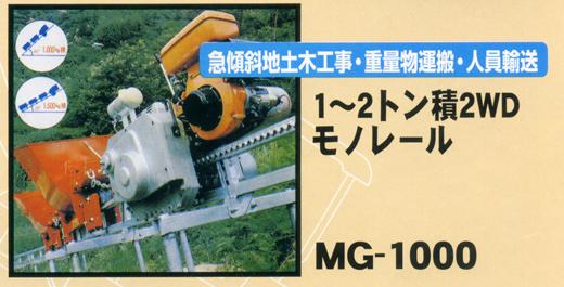 ● 1〜2トン積2WDモノレール / 急傾斜地土木工事・人員輸送・重量物運搬