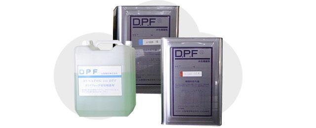 ● 水性煙霧剤 SAFE DPF